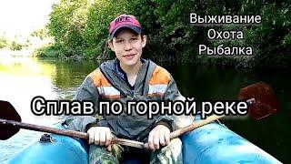 Как ВЫЖИТЬ в горах Сплав на лодке готовим диких гусей Встретили лося и лучшая приманка на щуку