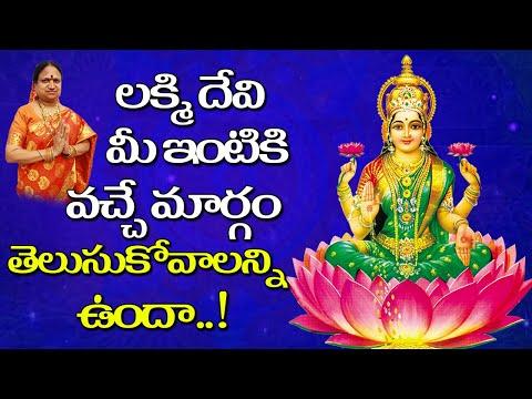 లక్మి దేవి మీ ఇంటికి వచ్చే మార్గం తెలుసుకోవాలన్ని ఉందా..!   G. Sitasarma Vijayamargam