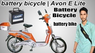 battery bicycle | Avon E Lite Specifications | battery bicycle | bike review  ||   Tik Tok technical