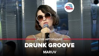 Download MARUV - Drunk Groove (Acoustic Version) LIVE @ Авторадио Mp3 and Videos