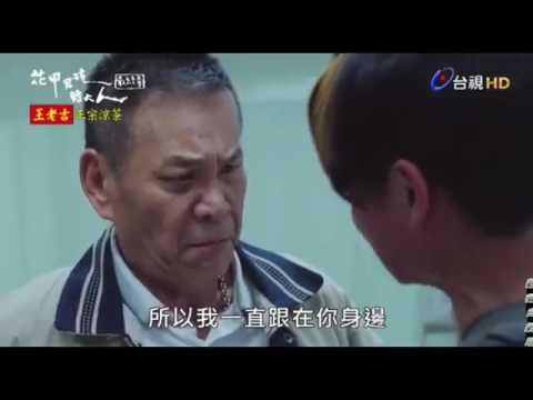 盧廣仲花甲男孩轉大人 完整版 7 最終回