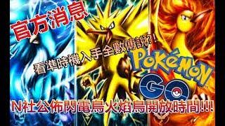 【Pokémon GO】N社公佈閃電鳥火焰鳥開放時間!!!(看準時機入手全數傳說?!)
