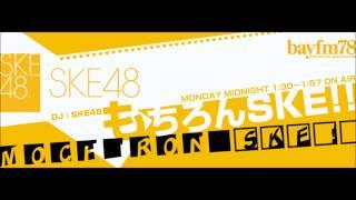 もちろんSKE!! 今夜のメンバーは・・・ SKE48 江籠裕奈 ちゃん 東李苑 ...