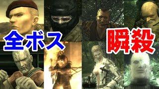 【メタルギアソリッド3】全ボス瞬殺集【特典武器無し】