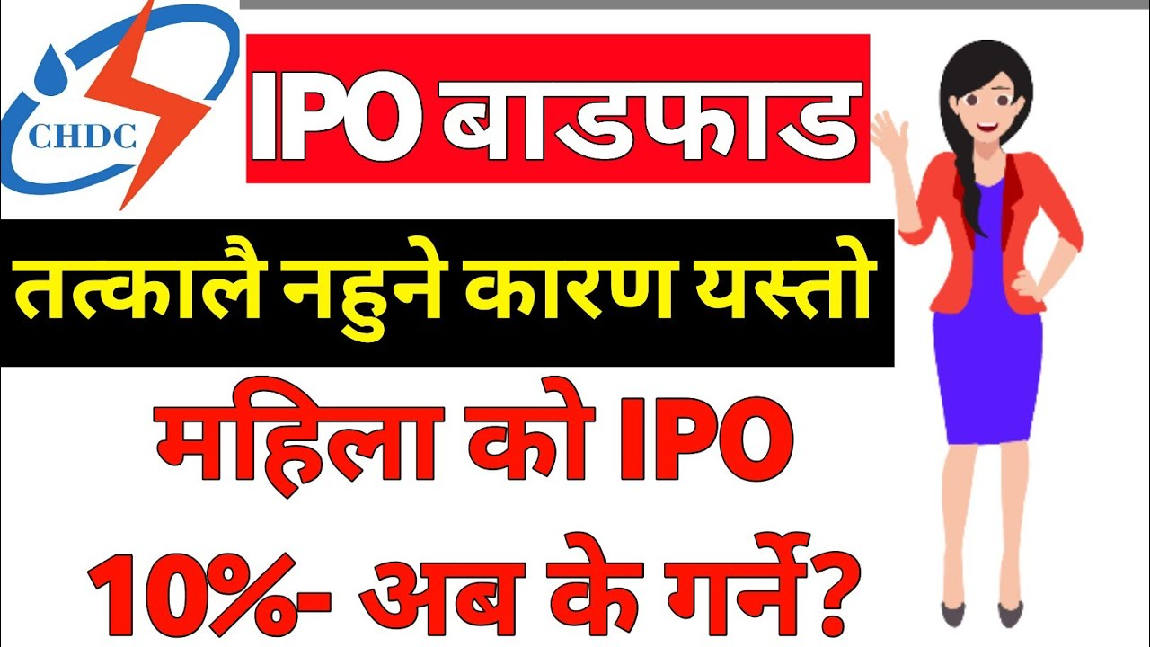 CEDB IPO बाडफाड तत्कालै नहुने कारण यस्तो   cedb hydropower ipo result   share market in nepal   ipo