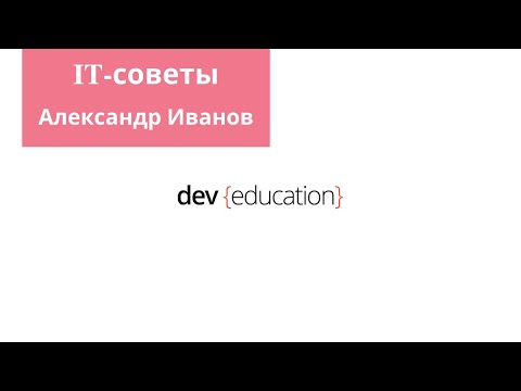 deveducation
