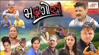 Bhadragol || Episode-223 || September-27-2019 || By Media Hub Official Channel