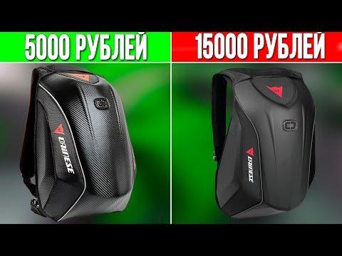 Моторюкзак Dainese за 5000 рублей/14000 рублей! Ogio No Drag