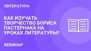 Как изучать творчество Бориса Пастернака на уроках литературы?