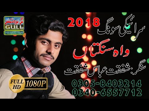 Wah Sangtaan Toor Nibhaian By Shafqat Abbas Shafqat New Saraiki song 2018