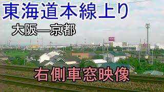 【車窓映像】JR西日本 東海道本線上り 大阪-京都 右側車窓