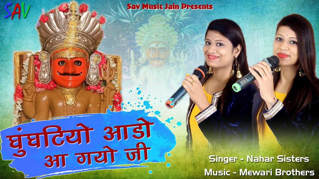 भजन सुनकर आनंद आ जायेगा  | Nakoda Bheru Ji Latest Song | Singers  : Nahar Sisters | SAV Music jain