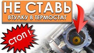 ВТУЛКА В ТЕРМОСТАТ - печка жарит, а мотор ПОГИБАЕТ !!!