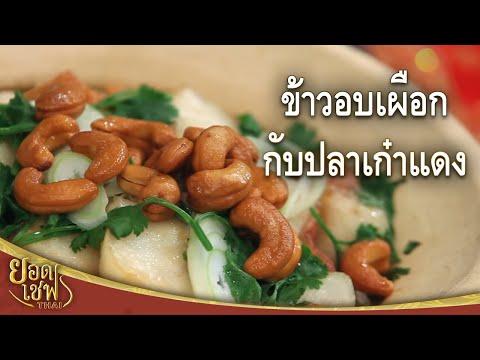 ยอดเชฟไทย (Yord Chef Thai) 06-02-16 : ข้าวอบเผือกกับปลาเก๋าแดง