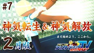 【白猫テニス】2月の神気解放と神気転生!「白猫テニス講座ジャストショットTV …