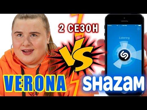 VERONA vs SHAZAM | Шоу Пошазамим 2 сезон