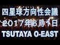 四星球「四星球方向性会議」東京公演ダイジェスト