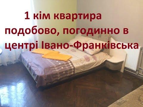 1 кімнатна квартира Івано Франківськ подобово - снять квартиру в Ивано Франковске посуточно