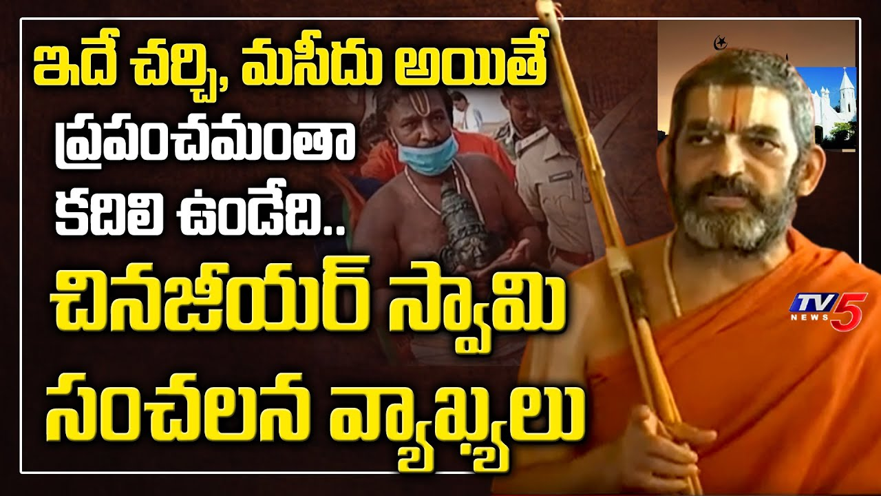 Chinajeeyar Swamy To Tour Andhra Worried Over Attacks On Temples