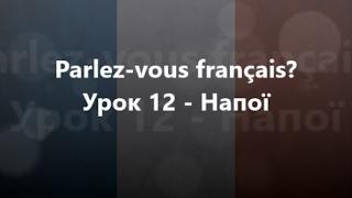 Французька мова: Урок 12 - Напої