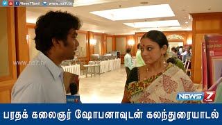 Actress Shobana exclusive interview with News7 Tamil   Super Housefull