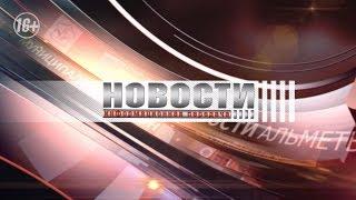 Новости 16 10 19