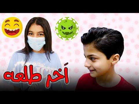 روان طلعت قبل الحبسة 😂 – عائلة عدنان