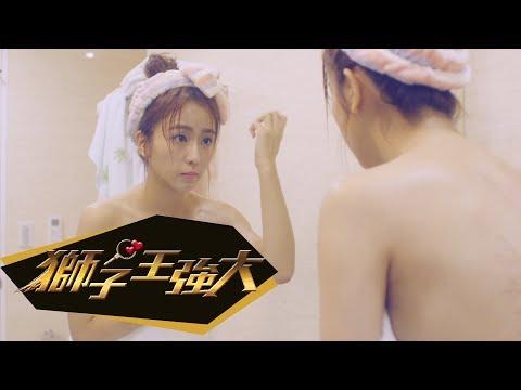 【獅子王強大】官方HD 劇情預告 薔薇篇 曹晏豪 周曉涵 劉書弘 陽靚