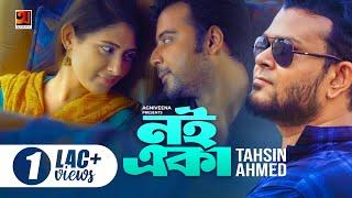 Noi Eka Tahsin Ahmed Mp3 Song Download