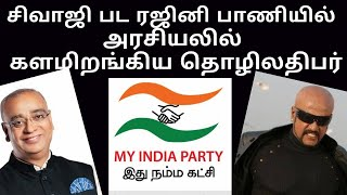 சிவாஜி பட ரஜினி பாணியில் அரசியலில் இறங்கிய அனில்குமார்? - My India Party | Speak exclusive | Jay Q