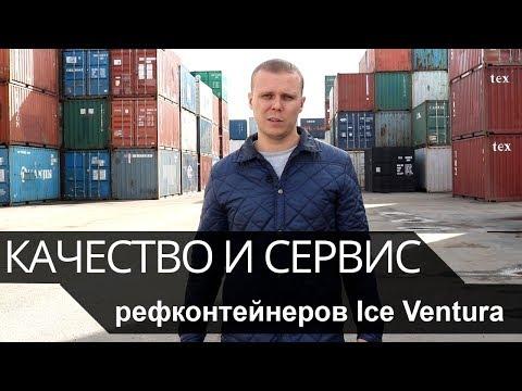 видео: Качество рефконтейнеров и сервис от компании ice ventura