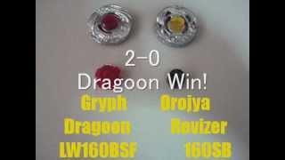 beyblade ベイブレード Gryph Dragoon LW160BSF VS Orojya Revizer 160SB
