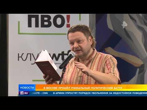В Москве прошел уникальный политический баттл