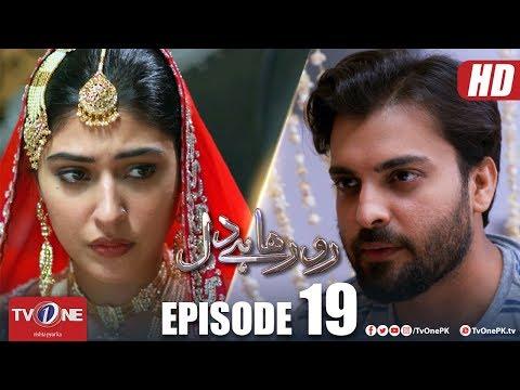 Ro Raha Hai Dil   Episode 19   TV One Drama