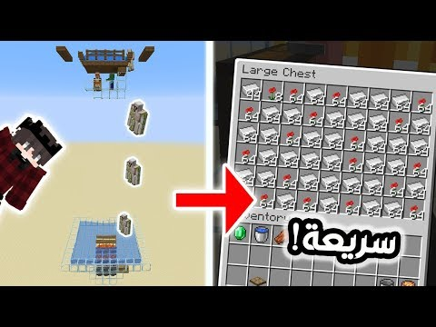 كيف تسوي اسهل ايرون فارم في ماين كرافت   Minecraft : Iron farm