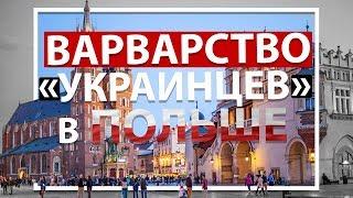 """Варварство """" Украинцев"""" в Польше."""