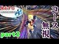 【実況】暴走するマリオカート8 part2