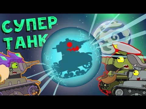 Все серии + Советский Супер Танк - Мультики про танки