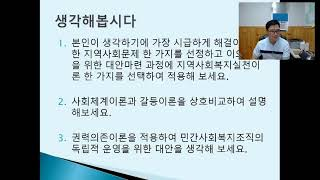 지역사회복지론 0922