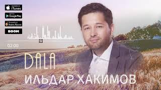 Ильдар Хакимов - DALA (Премьера, 2019)