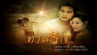 ทาสรัก-tardrak-ep-17-19-04-62-ch3thailand