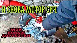И снова Мотор Сич... Новые доработки для мотоблока Мотор Сич своими руками.