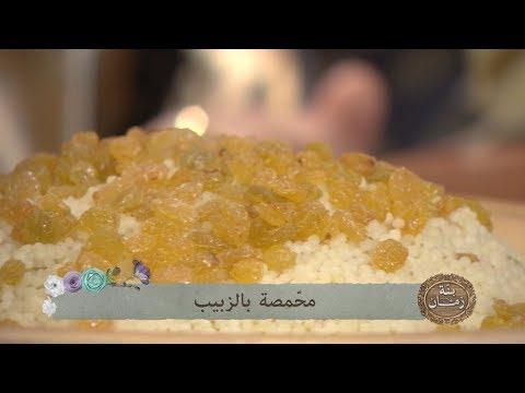 محمصة بالزبيب + خليع الزير / بنة زمان / أم حمزة / Samira TV