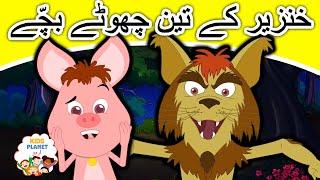 خنزیر کے تین چھوٹے بچّے The Three Little Piglets | Urdu Fairy Tales | Urdu Cartoon | Urdu Kahani