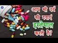 Common Side Effects of Painkillers in Hindi | By Ishan