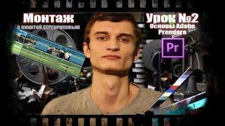 Как научиться монтировать видео(Видеомонтаж для начинающих. Урок: