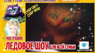 """7 января Ледовое шоу """"Алиса в стране чудес"""" Сыктывкар"""