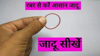 रबर से करें आसान जादू सीखें/very easy make a magic with rubber band