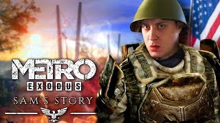 Метро Exodus - История Сэма! Продолжение