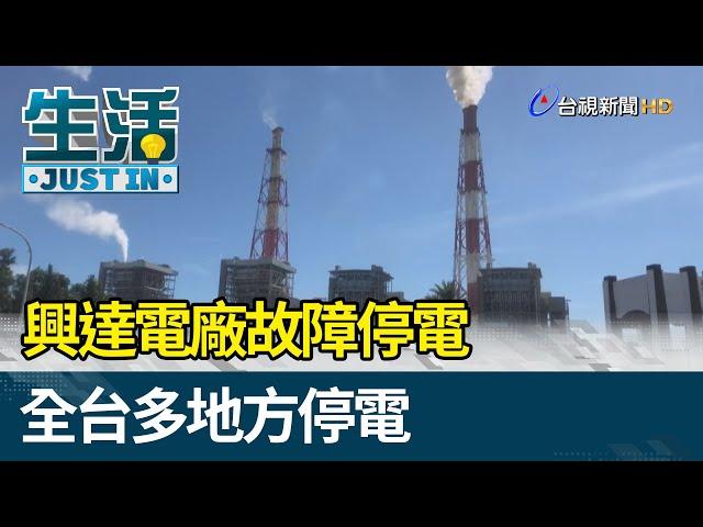 興達電廠故障停電  全台多地方停電【生活資訊】